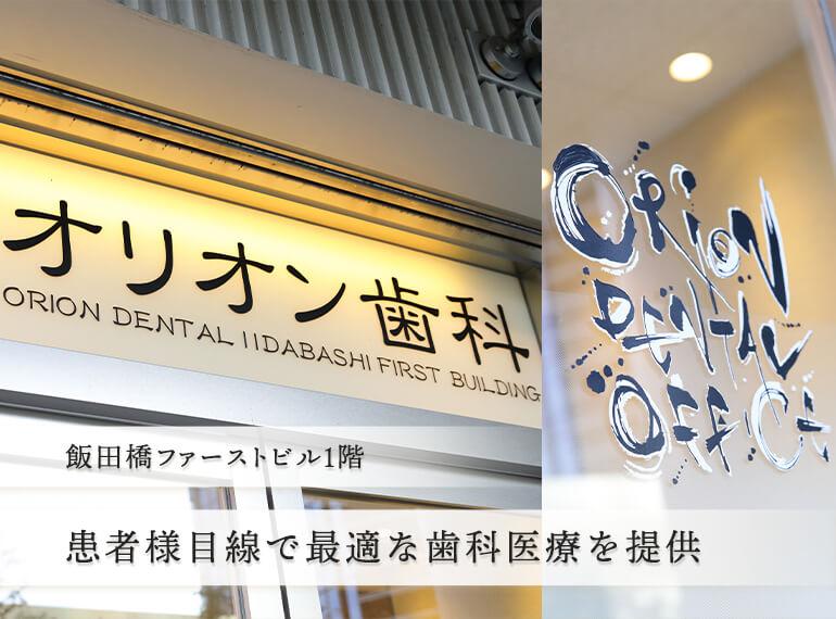 飯田橋ファーストビル1階 患者様目線で最適な歯科医療を提供