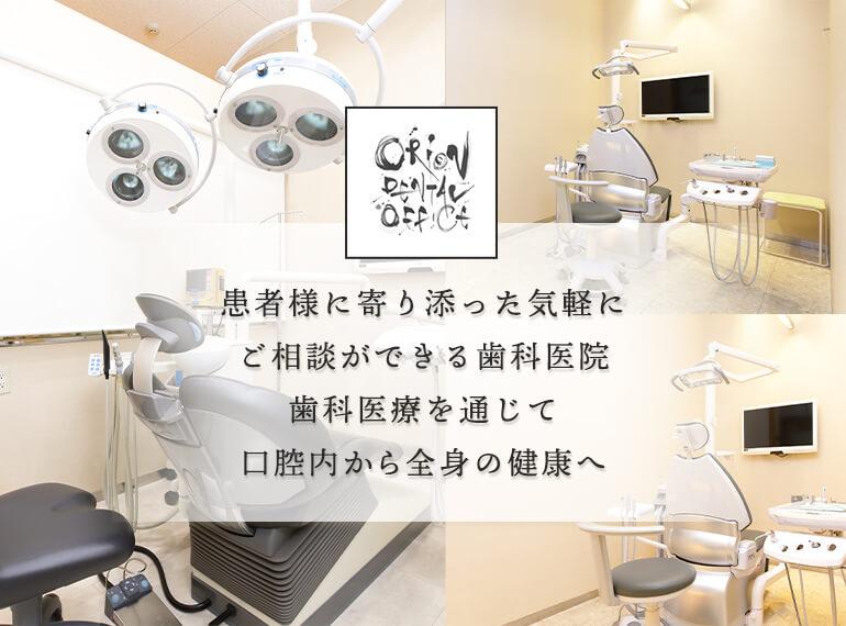患者様に寄り添った気軽にご相談ができる歯科医院 歯科医療を通じて口腔内から全身の健康へ