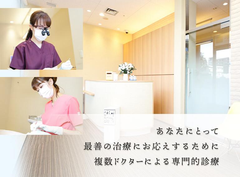 あなたにとって最善の治療にお応えするために複数ドクターによる専門的診療