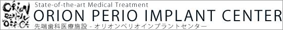 千葉県西白井駅の歯医者でインプラント治療 オリオン歯科医院