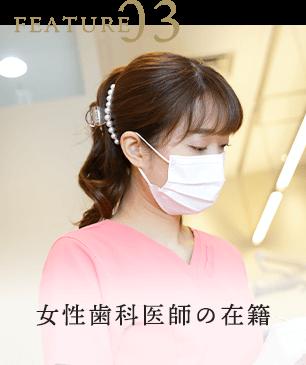 女性歯科医師の在籍