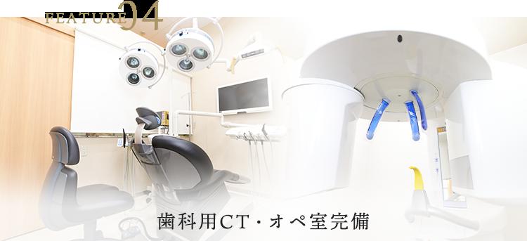 歯科用CT・オペ室完備