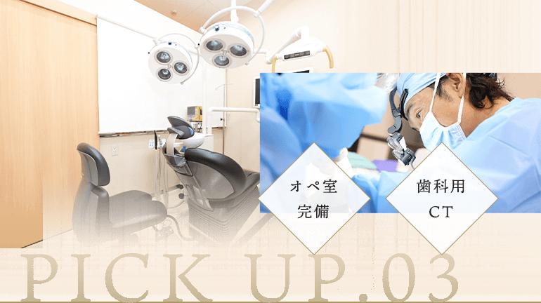 大学病院クラスの設備でのインプラント治療